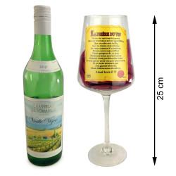 Verre à vin prière du vin 65cl